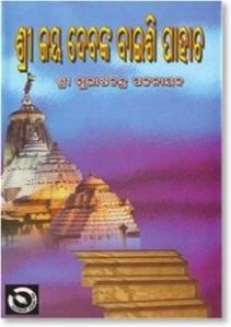 Sri Jayadebanka Baaisi Pahacha
