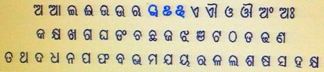 oriya alphabets