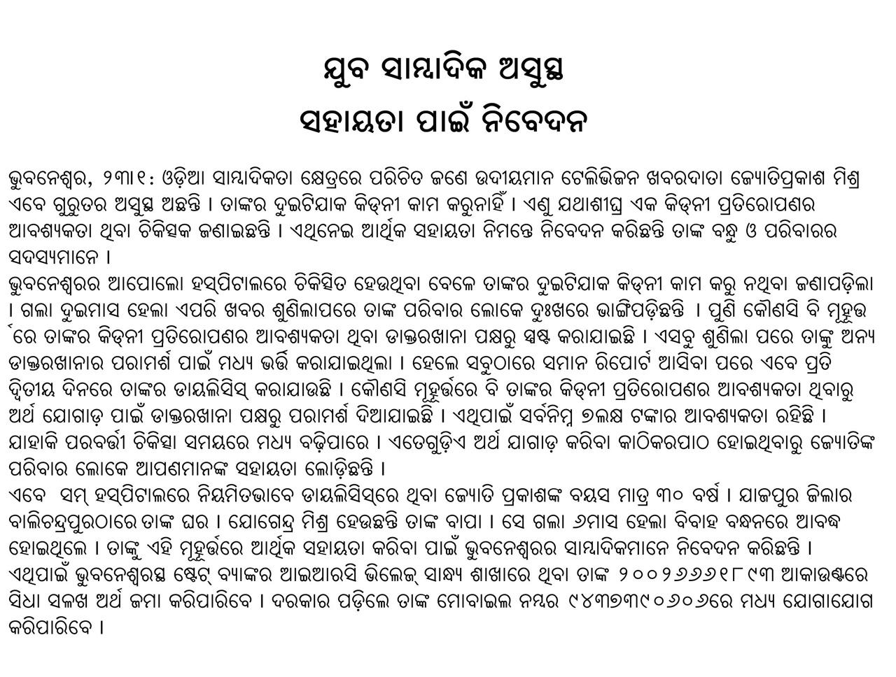 appeal for jyoti