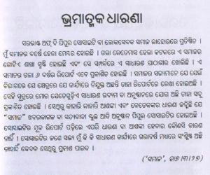 Gopabandhu's version