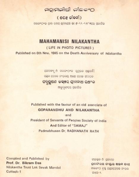 mahamanishi nilakantha