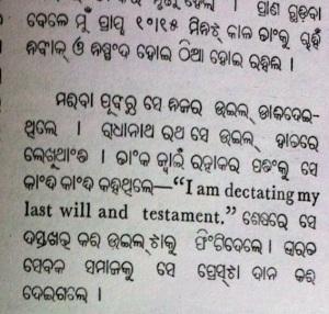Nilakantha on Will of Gopabandhu