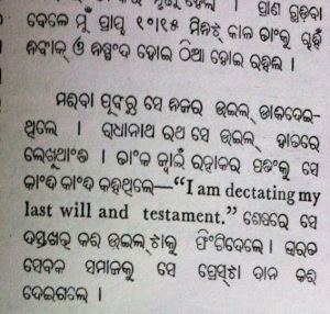 Nilakantha on Will of Gopabandhu
