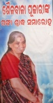 Shailabala Pujari