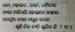Jatiya Kabinka Prashna -1
