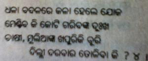 Jatiya Kabinka Prashna - 2