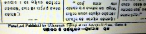 Samaja on 14.8.1947