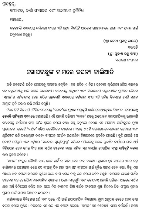 Press Release_UNEA1
