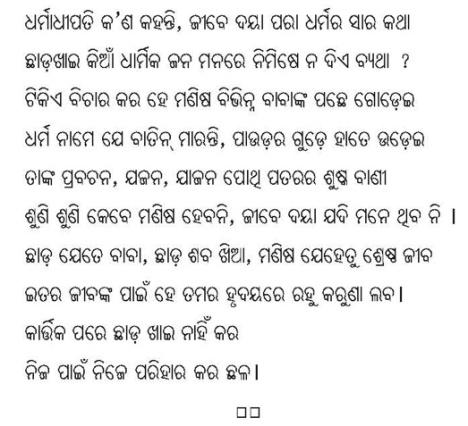 chhadakhai...2