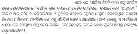 misogynic comment of Samaja