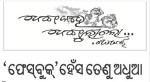 Samaja Ed. Colmn. 19 April 2015
