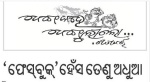 Samaja Ed. Colmn. 19 April 2015