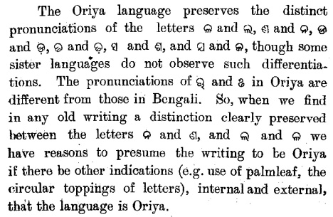 two forms of one alphabet in Oriya