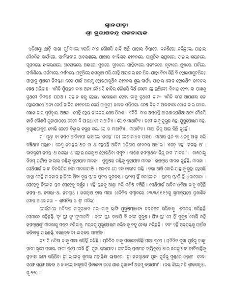 Snana Yatra_Page_1