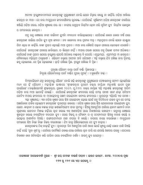 Snana Yatra_Page_2