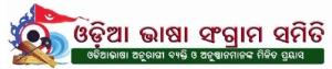 Sangram Samiti Logo