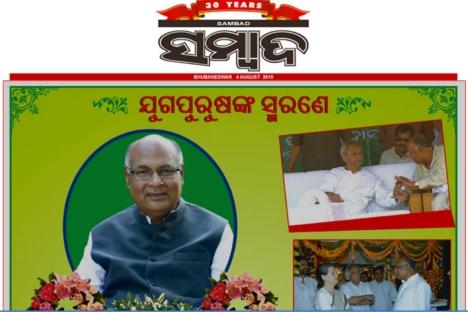 Sambad on Kalpataru copy