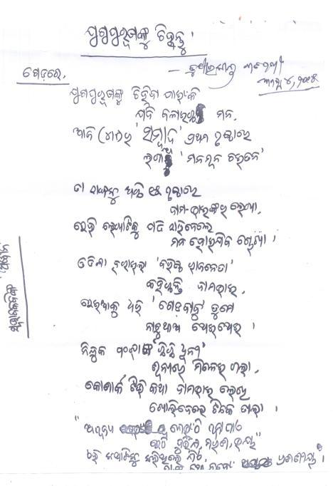 Tusar babu on sambad ad of 4.8.2015