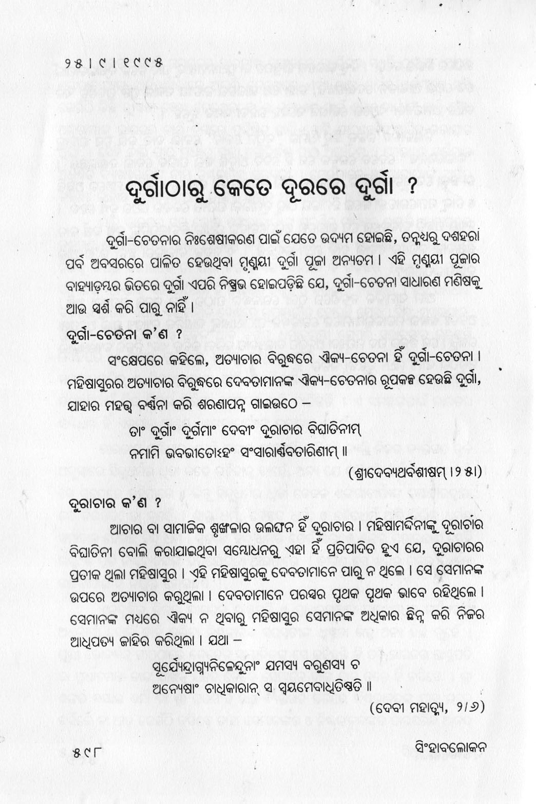 essay on nabakalebara in odia language