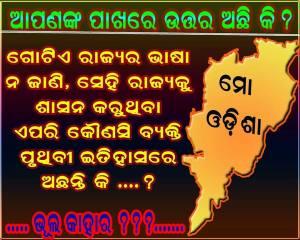 Bhul Kahara