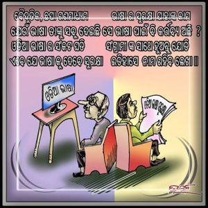 Odia bhasara sankata ghadi