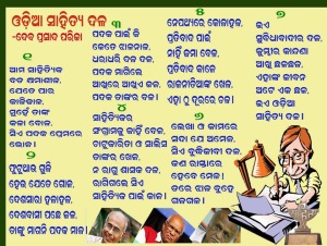 Odia Sahitya Dala