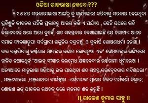Rajabhasa Odia