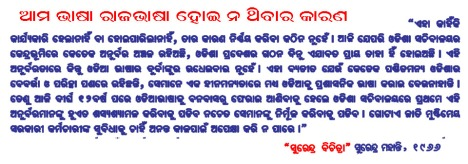 Surendra Mohanty on Official Language