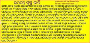 Uthare Supta Jati (by Aroop)