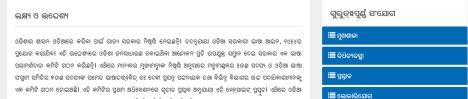 Govt. statement in the website