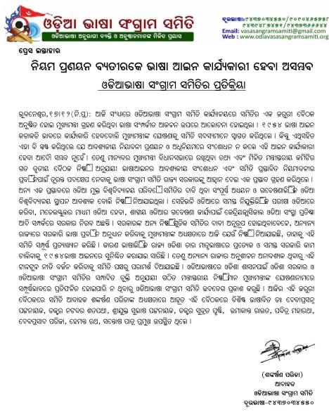 Press release 17.12.2015 Odia Bhasa Sangram Samiti